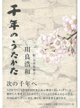 【アウトレットブック】千年のうたかた
