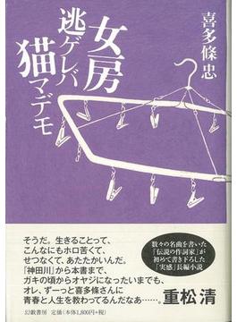 【アウトレットブック】女房逃ゲレバ猫マデモ