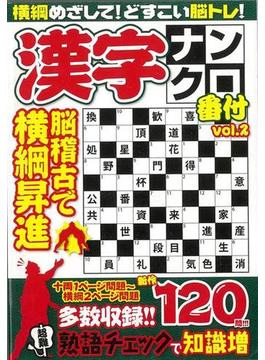 【アウトレットブック】漢字ナンクロ番付 2