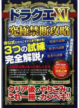 【アウトレットブック】ドラクエ11究極禁断攻略