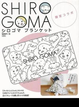 【アウトレットブック】シロゴマブランケット 限定コラボ