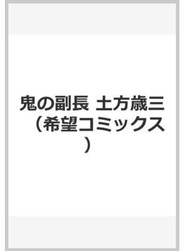 鬼の副長 土方歳三(希望コミックス)