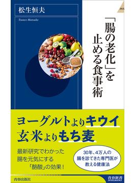 「腸の老化」を止める食事術(青春新書INTELLIGENCE)