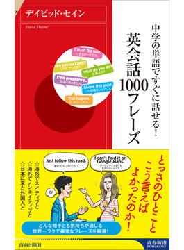 中学の単語ですぐに話せる!英会話1000フレーズ(青春新書INTELLIGENCE)