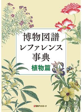 博物図譜レファレンス事典 植物篇