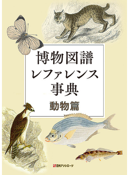 博物図譜レファレンス事典 動物篇