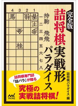 詰将棋実戦形パラダイス 完全版