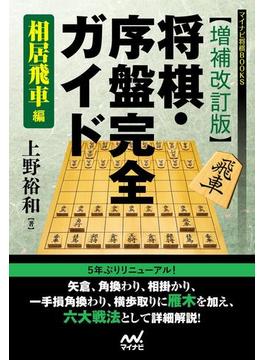 将棋・序盤完全ガイド 増補改訂版 相居飛車編
