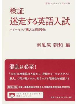 検証迷走する英語入試 スピーキング導入と民間委託(岩波ブックレット)