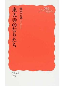 東大寺のなりたち(岩波新書 新赤版)