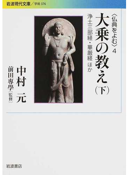 仏典をよむ 4 大乗の教え 下 浄土三部経・華厳経ほか(岩波現代文庫)