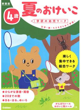 4歳夏のおけいこ 文字・数・ちえをまとめて学習! 新装版
