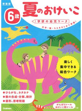 6歳夏のおけいこ 文字・数・ちえをまとめて学習! 新装版