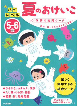 5〜6歳ハイレベル夏のおけいこ 文字・数・ちえをまとめて学習!