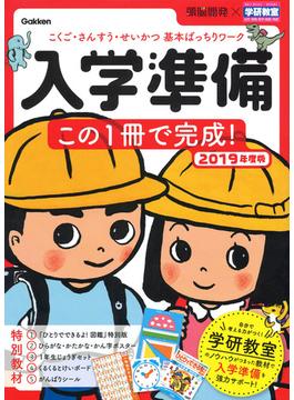 入学準備この1冊で完成! 5〜6歳 こくご・さんすう・せいかつ基本ばっちりワーク 2019年度版