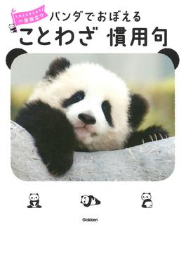 パンダでおぼえることわざ慣用句 大人も子どもも一生役立つ