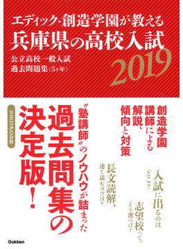 エディック・創造学園が教える兵庫県の高校入試 公立高校一般入試過去問題集(5ケ年) 2019