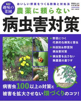 農薬に頼らない病虫害対策 おいしい野菜をつくる防除と対処法