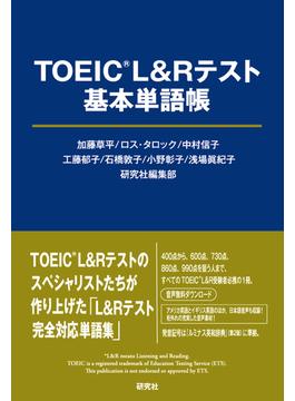 TOEIC L&Rテスト基本単語帳
