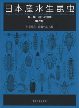 日本産水生昆虫 3巻セット