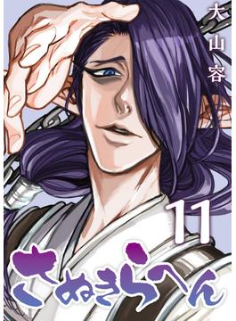 【11-15セット】さぬきらへん(NINO)