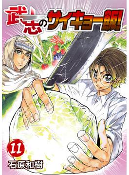 【11-15セット】武志のサイキョー飯!(NINO)