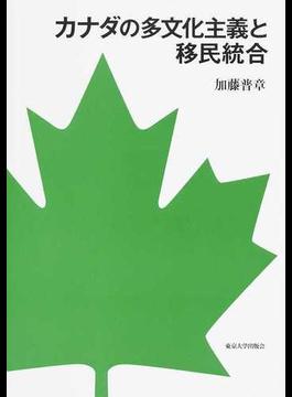 カナダの多文化主義 移民の統合をめぐって