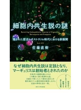 細胞内共生説の謎 隠された歴史とポストゲノム時代における新展開