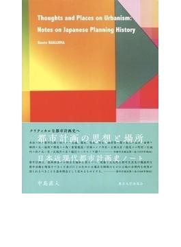 都市計画の思想と場所 日本近現代都市計画史ノート