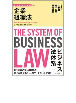 企業組織法