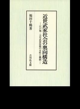 近世武家社会の奥向構造 江戸城・大名武家屋敷の女性と職制