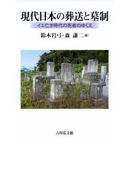 現代日本の葬送と墓制 イエ亡き時代の死者のゆくえ