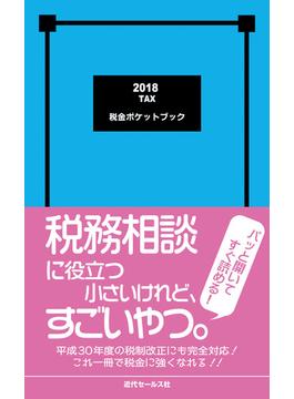 税金ポケットブック 2018