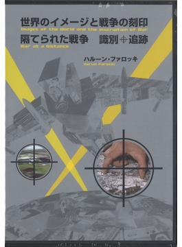 世界のイメージと戦争の刻印/隔てられた戦争