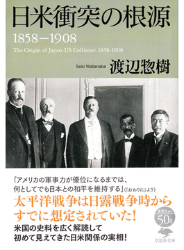 日米衝突の根源 1858−1908(草思社文庫)