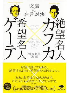 絶望名人カフカ×希望名人ゲーテ 文豪の名言対決(草思社文庫)