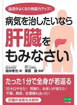 病気を治したいなら肝臓をもみなさい 血流がよくなり免疫力アップ!