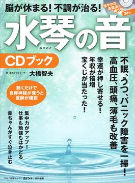 脳が休まる!不調が治る!水琴の音CDブック(マキノ出版ムック)