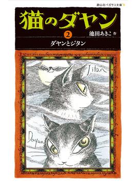 猫のダヤン 2 ダヤンとジタン