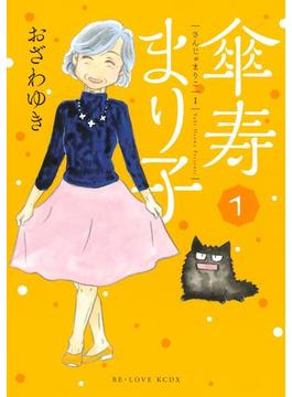 【1-5セット】傘寿まり子