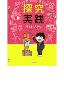 探究実践ガイドブック