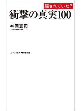 衝撃の真実100(ワニブックスPLUS新書)