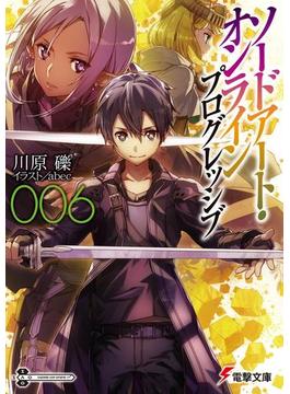 ソードアート・オンライン プログレッシブ6(電撃文庫)
