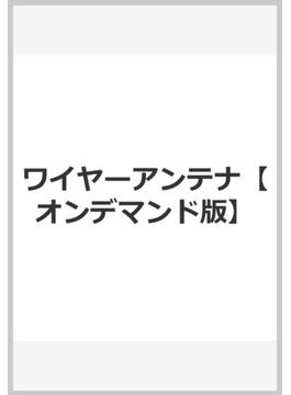 ワイヤーアンテナ【オンデマンド版】