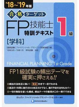 合格ターゲット1級FP技能士特訓テキスト 学科 '18〜'19年版