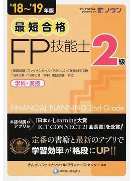 最短合格2級FP技能士 学科・実技 '18〜'19年版