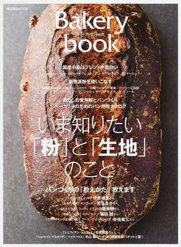 Bakery book vol.11 いま知りたい「粉」と「生地」のこと(柴田書店MOOK)