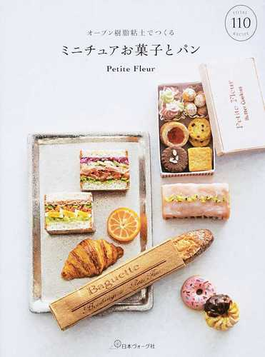 オーブン樹脂粘土でつくるミニチュアお菓子とパン TOTAL 110 RECIPE