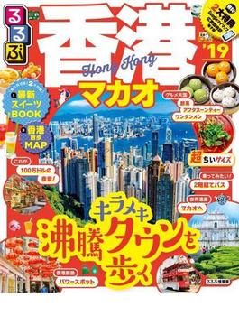 るるぶ香港マカオ 超ちいサイズ '19
