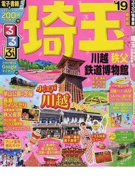 るるぶ埼玉 川越 秩父 鉄道博物館 '19